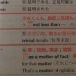私がIELTS6.5取った時に使った速読英単語シリーズの具体的な使い方