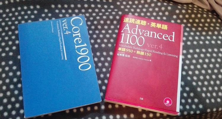 速読英単語シリーズを4冊やったら、4ヶ月でTOEICスコアが300上がった話 ~TOEIC800超え~