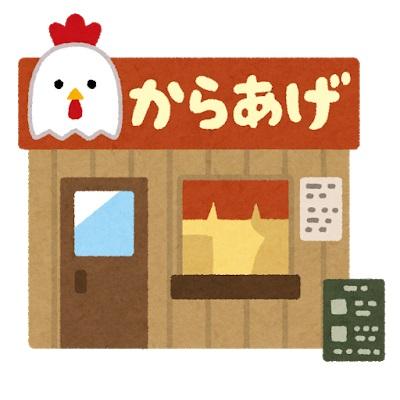 オークランドのThe Yakitori House の「90分からあげ食べ放題」に行ってきました。正直言ってがっかり